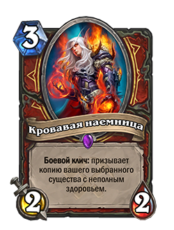 WARRIOR_ULD_720_ruRU_BloodswornMercenary-54492.png