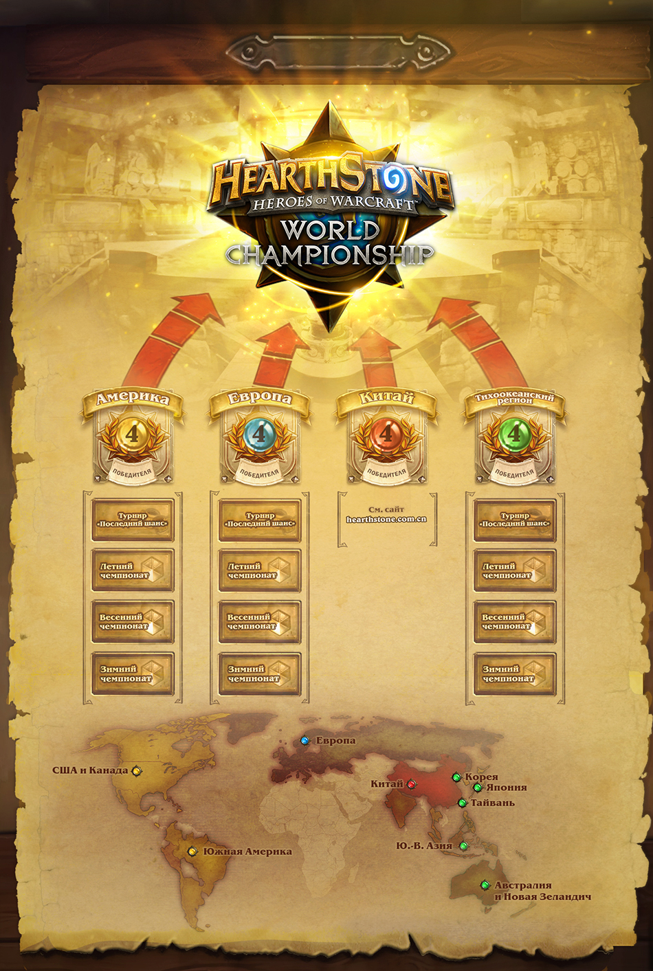 Путь к Hearthstone World Championships 2016