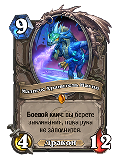 NEUTRAL_CS3_034_ruRU_MalygostheSpellweaver-66869.png