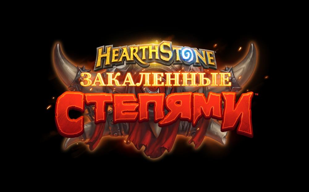 HS20_Barrens_Logo_RUSSIAN.png