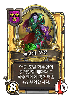 NEUTRAL_TB_BaconUps_302_koKR_ArmoftheEmpire-65673_Gold.png