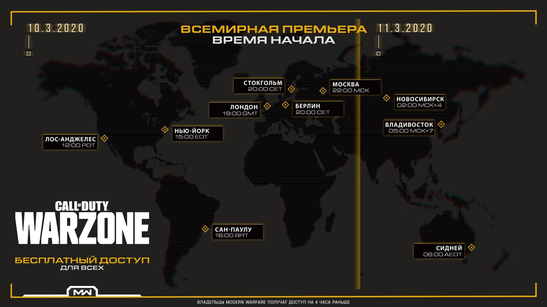 Карта мира с датами выхода игры.
