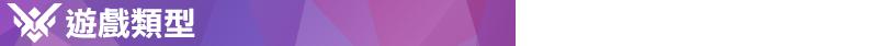 Ssn02-BlogSectionBar-GameModes_OW_JP.png