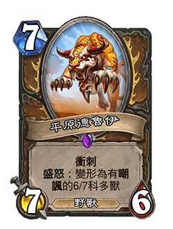 Druid of the Plains is a 7 mana 7/6 with Rush and when activated, Frenzy will transform the druid into a 6/7 Kodo with Taunt.