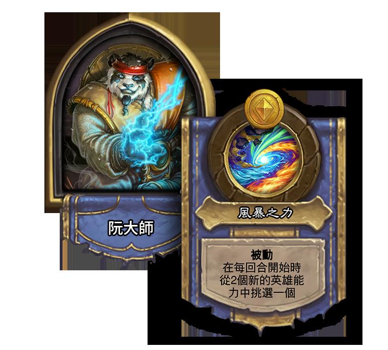 HS_22p2_Master_Ngueyn_Hero_Frame_Power_Blog.png