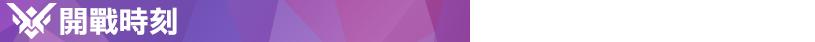 Ssn02-BlogSectionBar-LetTheBattleBegin_OW_JP.png