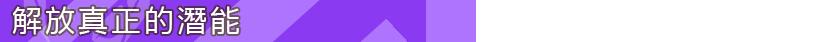 Moira-NewHeroFirstLook-BlogSectionBar-UnlockTruePotential_OW_Embedded_JP.png