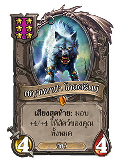 NEUTRAL_BGS_018_thTH_GoldrinntheGreatWolf-59955.png