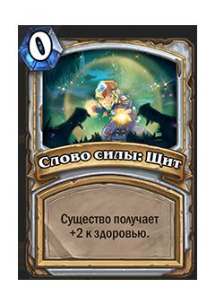 PRIEST_CS2_004_ruRU_PowerWordShield-613.png