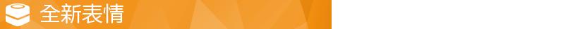 LootBoxRefresh-BlogSectionBar-NewEmotes_OW_JP.png