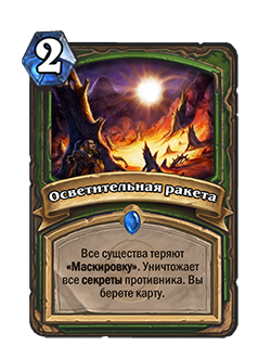 HUNTER_EX1_544_ruRU_Flare-896.png