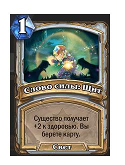 PRIEST_CS2_004_ruRU_PowerWordShield-613_NORMAL.png
