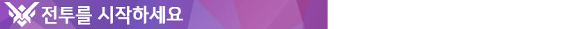 Ssn03-BlogSectionBar-LetTheBattleBegin_OW_JP.png