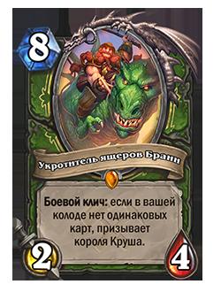 HUNTER_ULD_156_ruRU_DinotamerBrann-53926.png