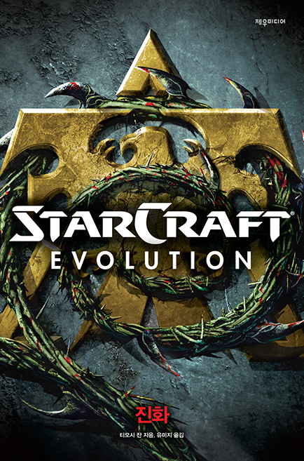 StarCraft Evolution Cover