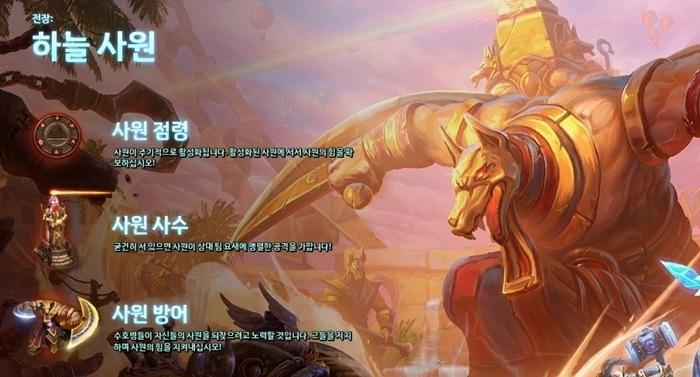 Heroes_SkyTempleLoadScreen_Thumb_700x377.png