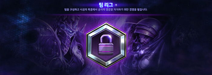 Heroes_TeamLeagueLocked_Thumb_700x250.png