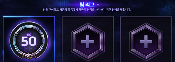 Heroes_TeamLeagueWithTeam_Thumb_700x250.png
