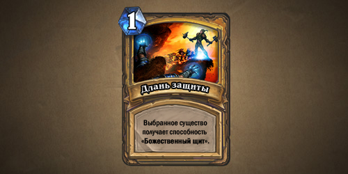 Uther_HS_Blog_Thumb_GL_CardOnly_500x250.jpg