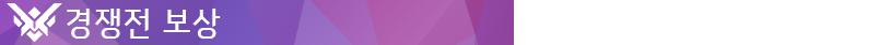 Ssn05-BlogSectionBar-CompetitiveRewards_OW_JP.png