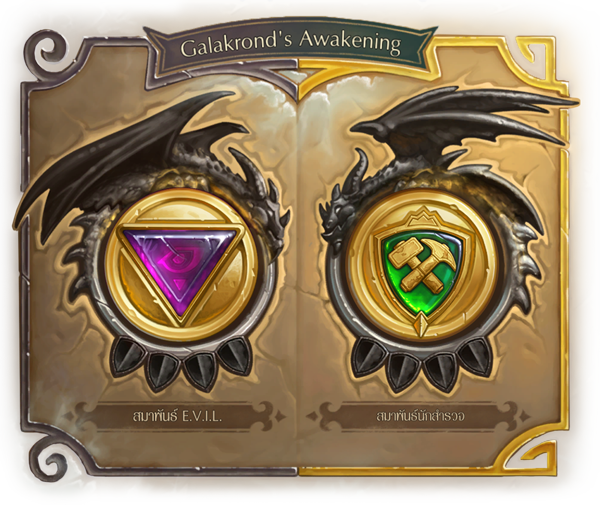 Galakrond's Awakening: Choose Your Path.
