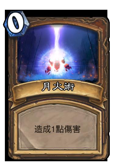 《爐石戰記》卡牌使用介紹-德魯伊篇