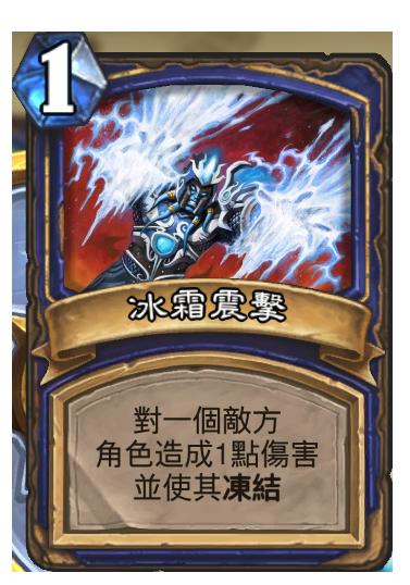 《爐石戰記》卡牌使用介紹-薩滿篇