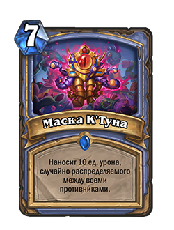 MAGE_DMF_103_ruRU_MaskofCThun-61179.png