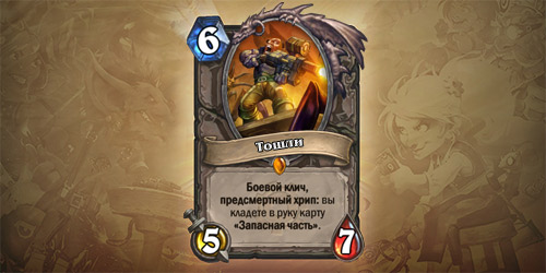 GvGthemed_Toshley_HS_Lightbox_CK_500x250.jpg
