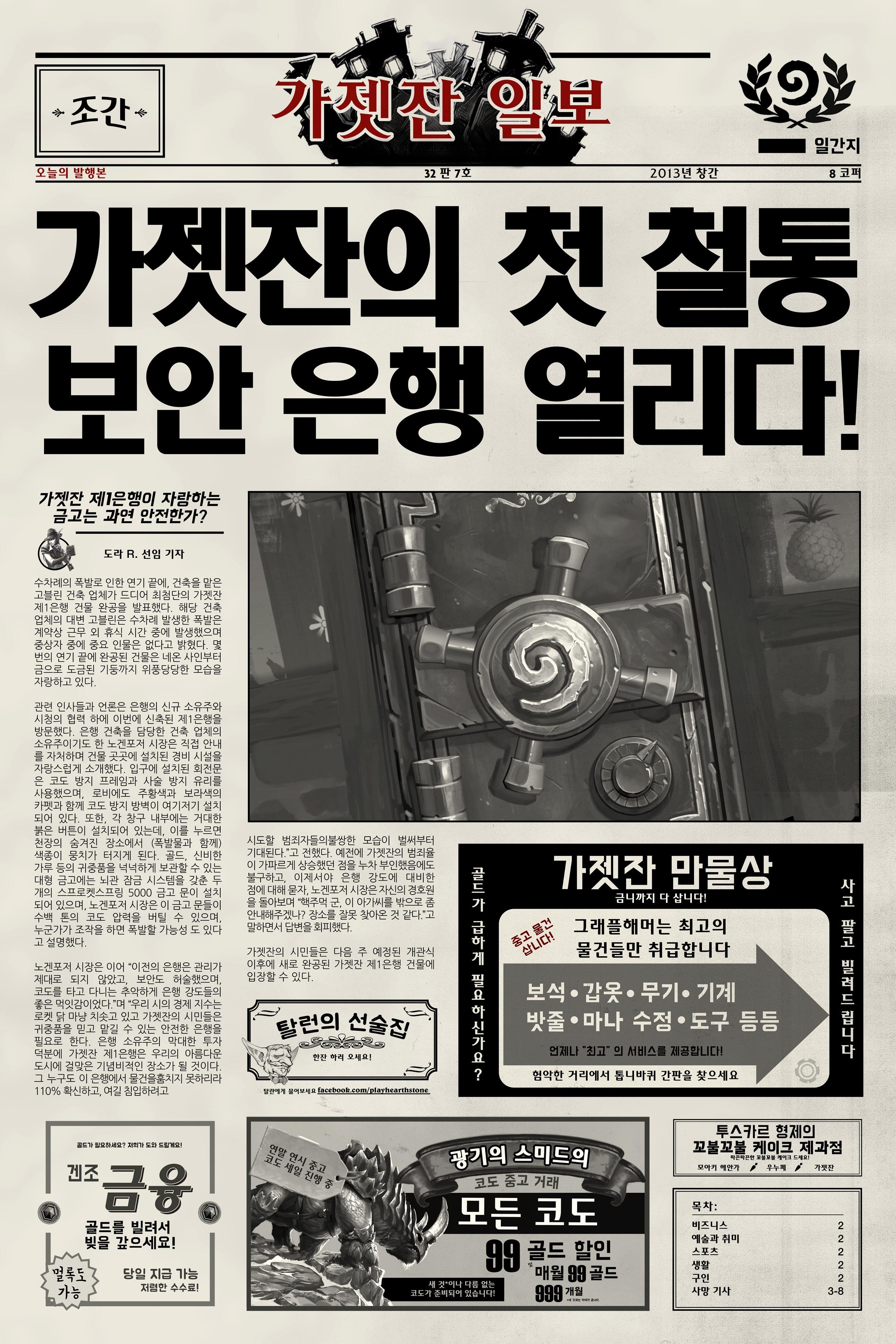 01Bank_enUS_HS_Newspaper_EK.jpg