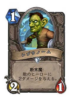 NEUTRAL_EX1_029_jaJP_LeperGnome-658_NORMAL.png