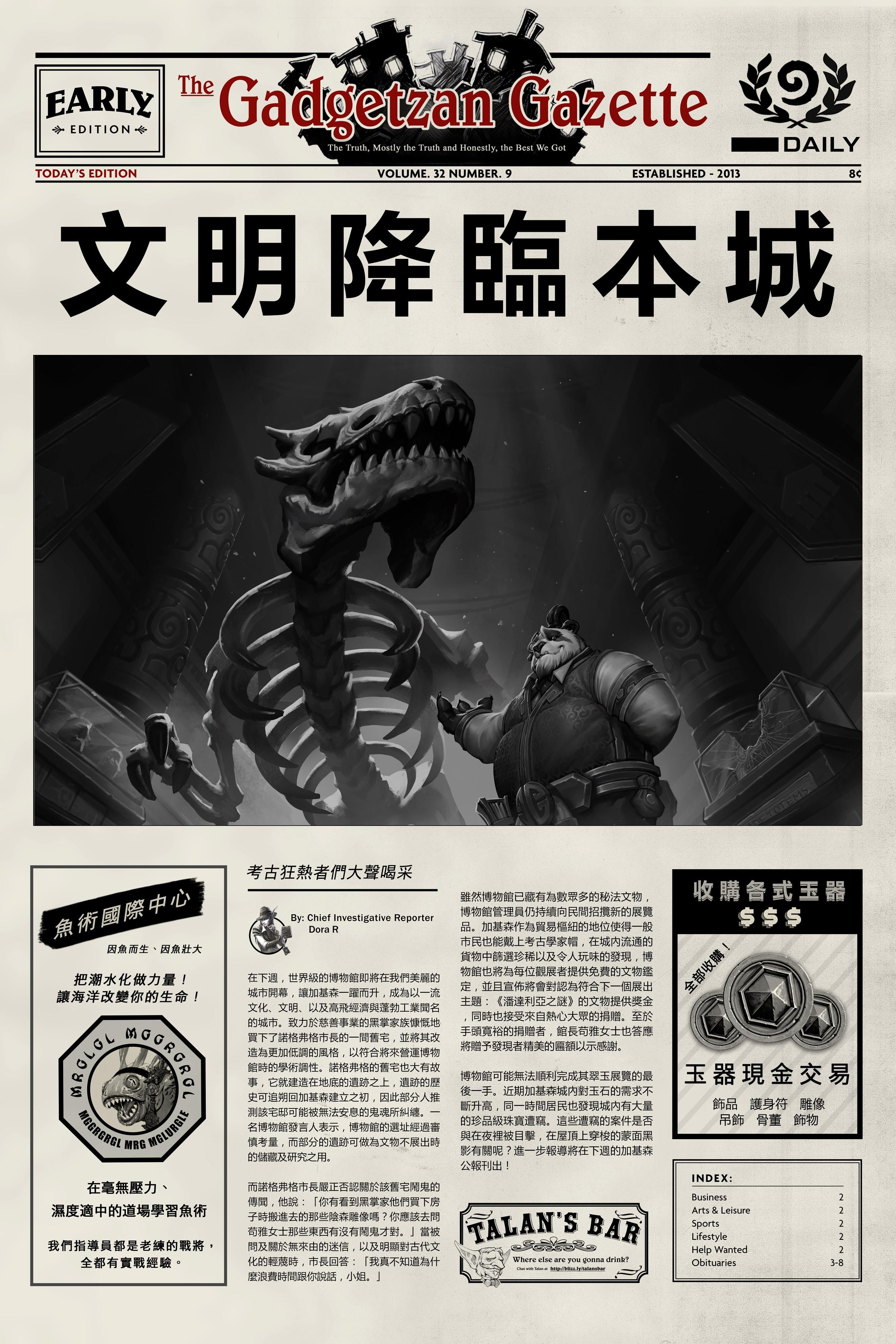 03Museum_zhTW_HS_Newspaper_LW_2400x3600.jpg