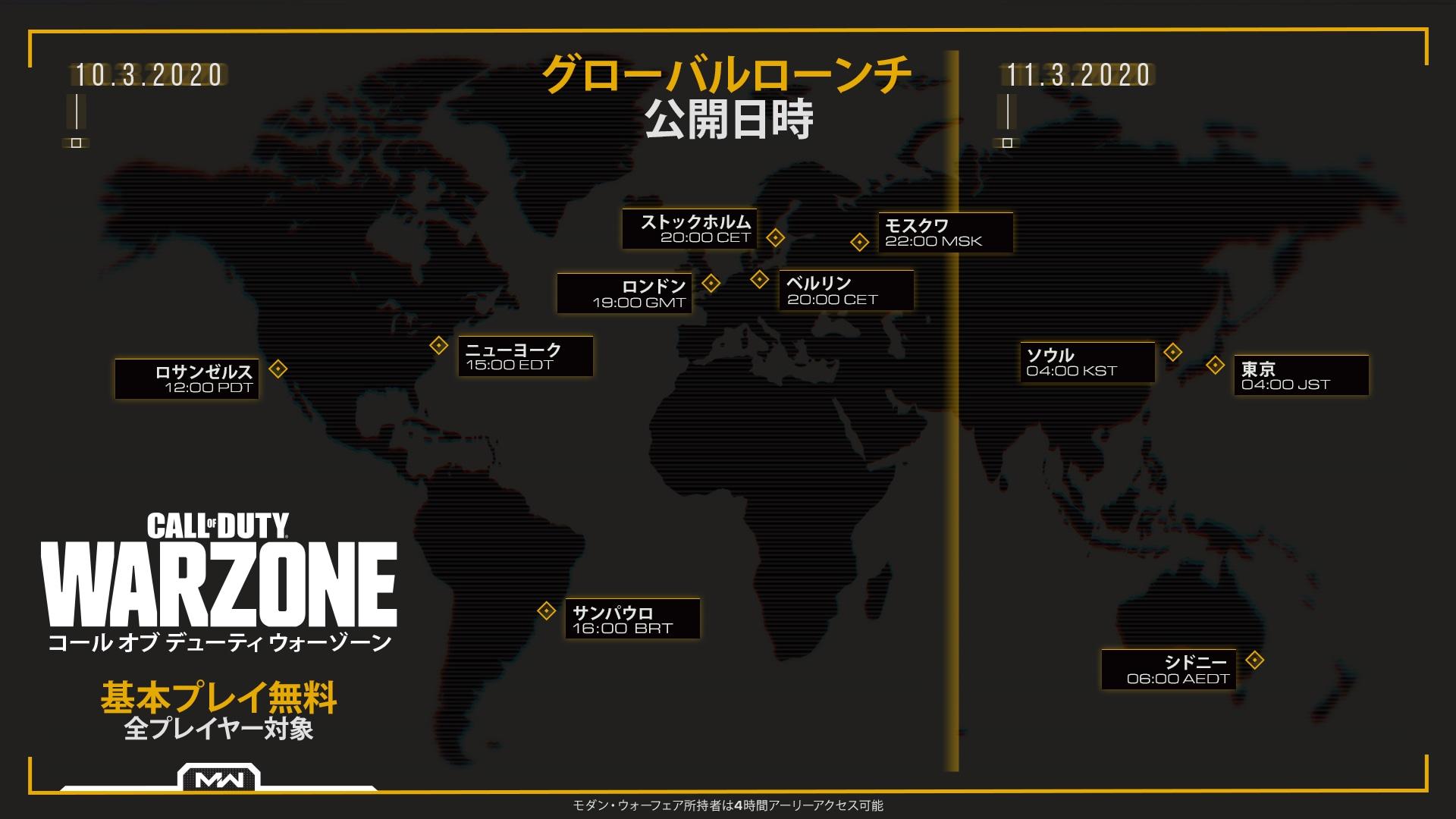 配信開始日時のワールドマップ