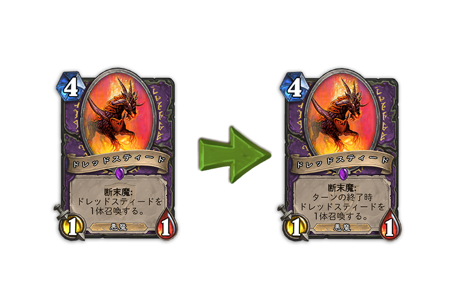 Dreadsteed_cardChange.png
