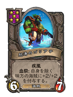 NEUTRAL_BGS_080_jaJP_SeabreakerGoliath-62458.png