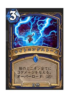 SHAMAN_CORE_EX1_259_jaJP_LightningStorm-69629.png