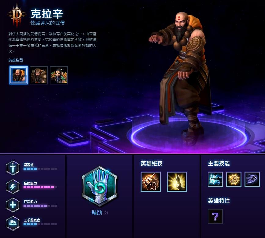 Monk_hero_spotlight.png
