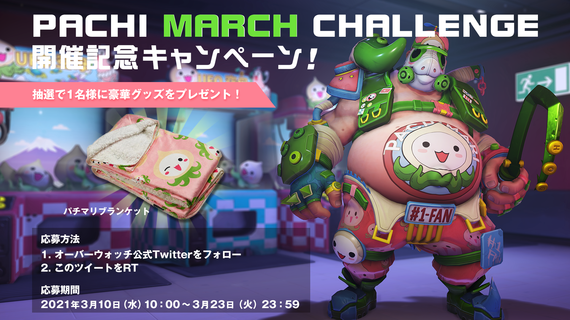 PACHI MARCH CHALLENGE_final.png