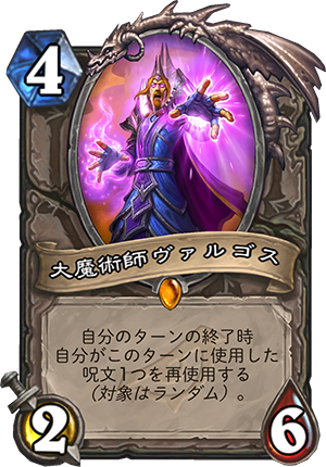 NEUTRAL__DAL_558_jaJP_ArchmageVargoth.png