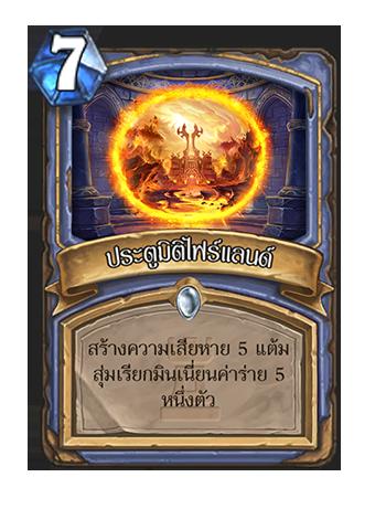Firelands Portal - Spell: 7 mana, Deal 5 damage. Summon a random 5-Cost minion.