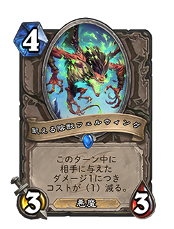jaJP_Chapter4_cards_FrenziedFelwing.png