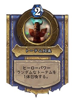 SHAMAN_HERO_02bp_jaJP_TotemicCall-687_NORMAL.png