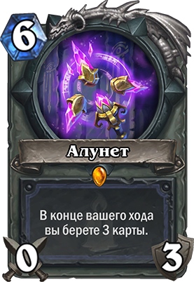 MAGE__LOOT_108_Aluneth.png