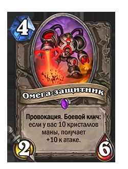 OmegaDefender_ruRU.png