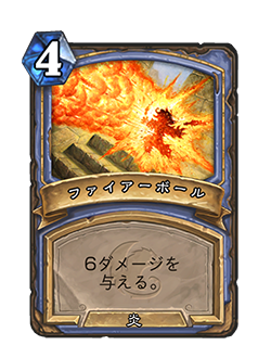 MAGE_CORE_CS2_029_jaJP_Fireball-69501.png