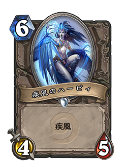 NEUTRAL__EX1_033_jaJP_WindfuryHarpy.png