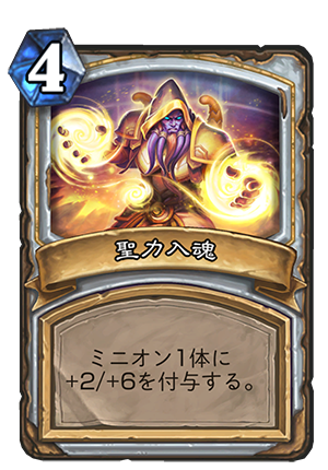 PRIEST_EX1_194_jaJP_PowerInfusion-60067.png