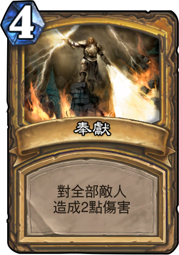 《爐石戰記》卡牌使用介紹-聖騎士篇