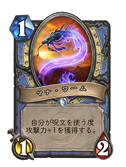 MAGE_NEW1_012_jaJP_ManaWyrm-405_NORMAL.png