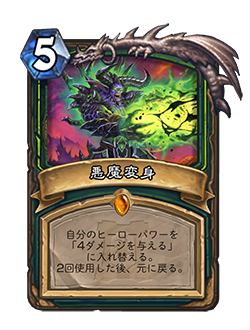 DEMONHUNTER_BT_429_jaJP_Metamorphosis-56899.png